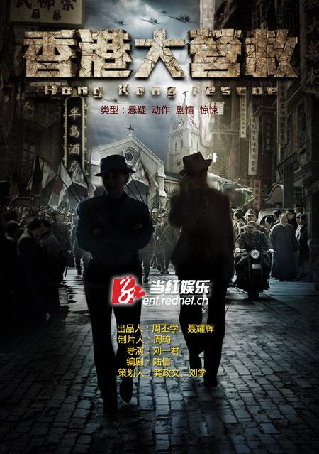 《香港大营救》电影海报
