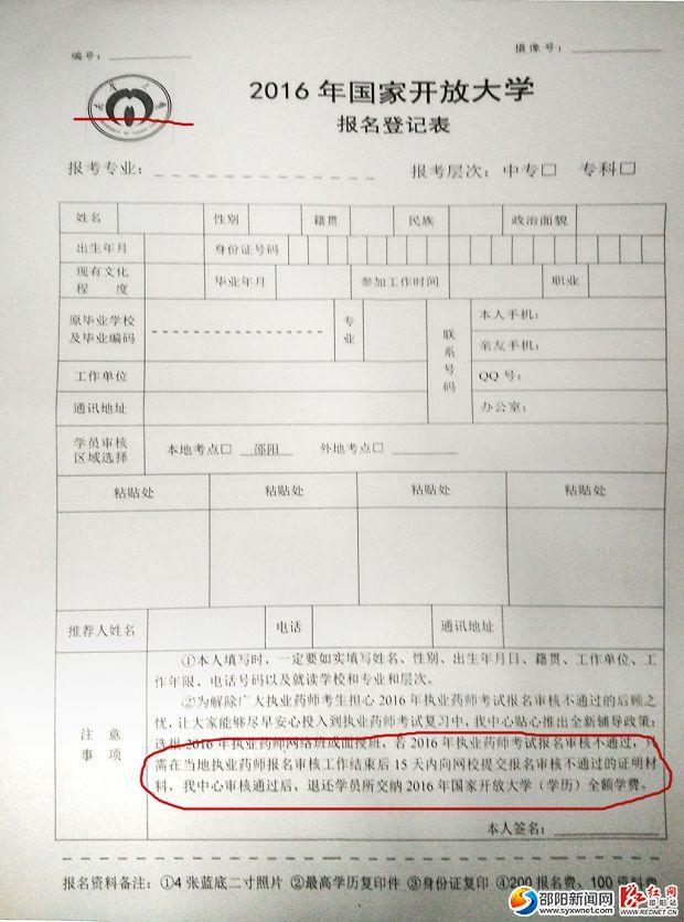 山东省成人中专毕业证