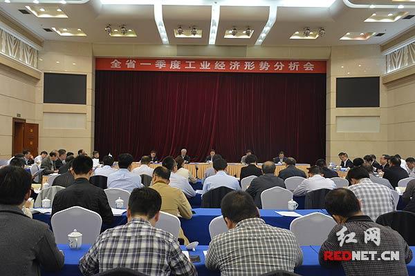 图:4月14日,湖南省今年第一季度工业经济形势分析会在长沙召开。