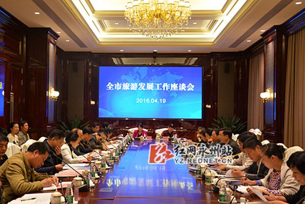 永州市旅游发展工作座谈会在冷水滩召开