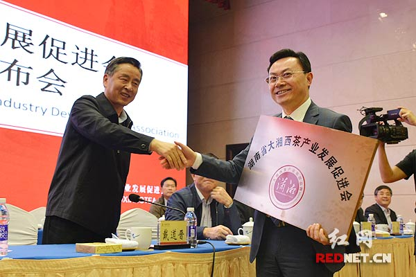 湖南省副省长戴道晋(左)向湖南省大湘西茶产业发促进会会长刘仲华(右)授牌