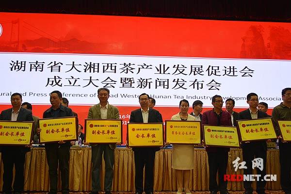 与会领导为湖南省大湘西茶产业发促进会会长会员单位授牌