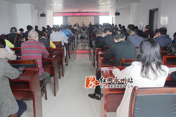 永州经开区召开创建省文明城市暨国家园林城市动员大会