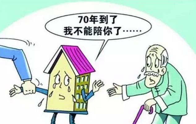 """房地产税:土地使用权撞""""限""""的正解?"""