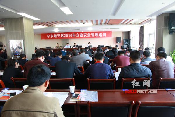 宁乡经开区举办2016年企业安全生产管理培训班。