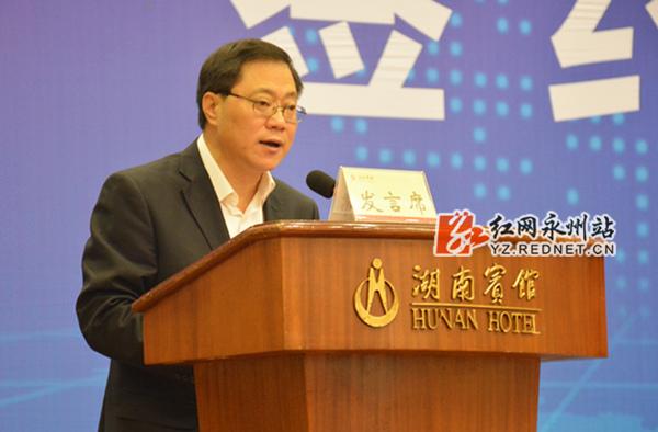 永州市委书记陈文浩发表讲话