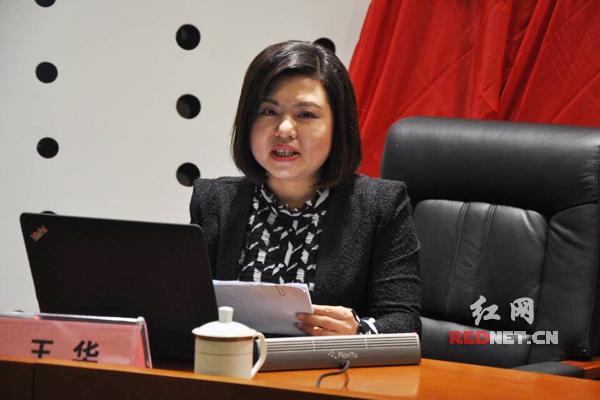 长沙市中小企业服务中心副主任王华出席并发言。
