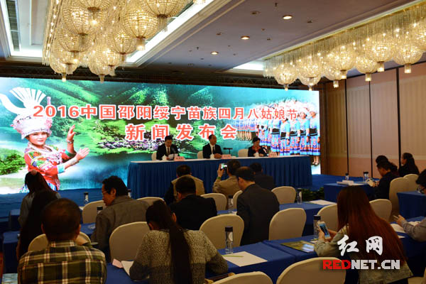 4月27日下午,2016年中国邵阳绥宁苗族四月八姑娘节新闻发布会在长沙召开。