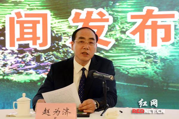 邵阳市副市长赵为济发布新闻。