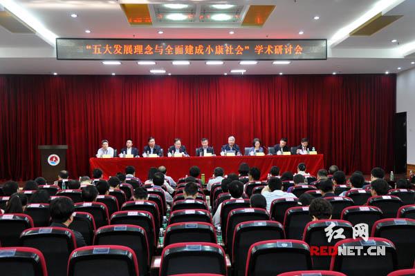 """4月28日上午,""""五大发展理念与全面建成小康社会""""学术研讨会在湖南省社会主义学院开幕。"""