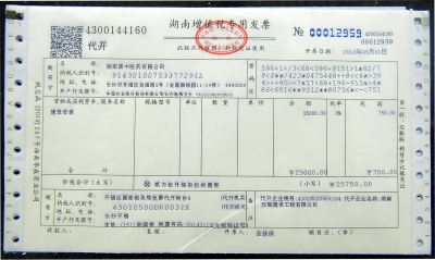 营改增全面推行 湖南省开出首张发票