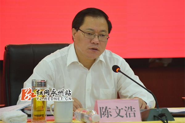 永州市委书记陈文浩讲话