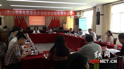 湖南水电职院召开学分制收费改革听证会。