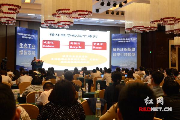 中国环境科学学会生态产业分会2016年学术年会长沙召开,来自全国各地的专家学者和企业家、环保人士等两百余人共同交流工业绿色发展。