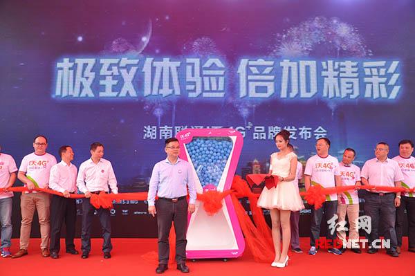 """湖南联通总经理唐永博宣布正式发布""""沃4G+""""品牌,从5月17日开始,湖南联通""""沃4G+""""网络将全面进入试商用。"""