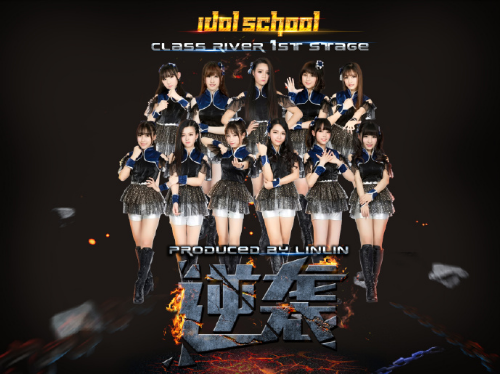 Idol School二期生Class River组正式开启公演
