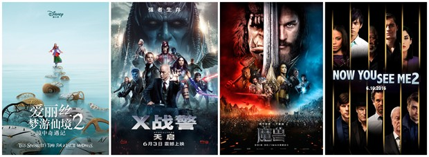 《X战警》《魔兽》等进口片扎堆6月 国产片夹缝求存