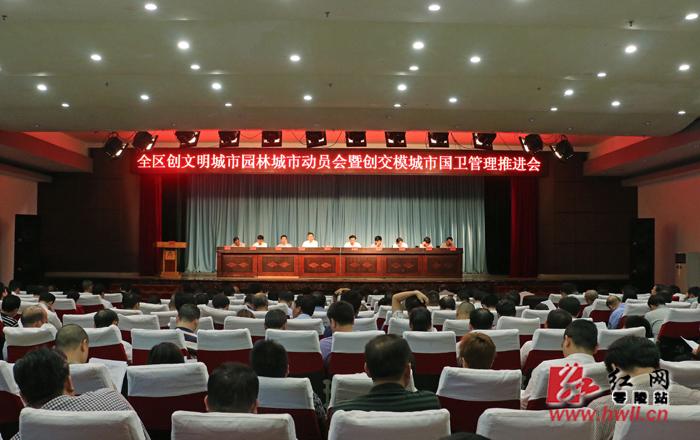 永州零陵区召开工作推进会 再部署全区城市创建工作