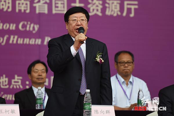 湖南省委常委、常务副省长陈向群宣布开幕。