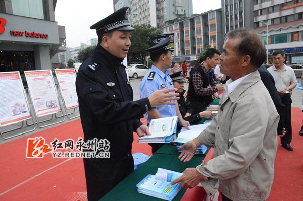 永州市开展打击和防范非法集资宣传活动