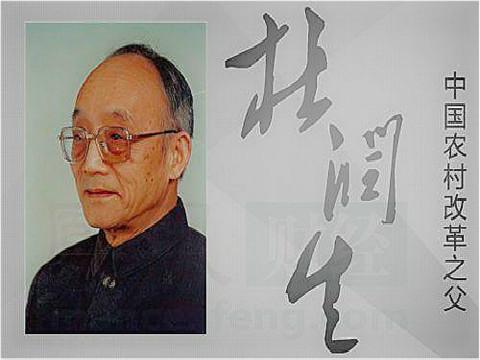 许斌凭借《杜润生的悲剧》一文获得本次佳作评选最高分