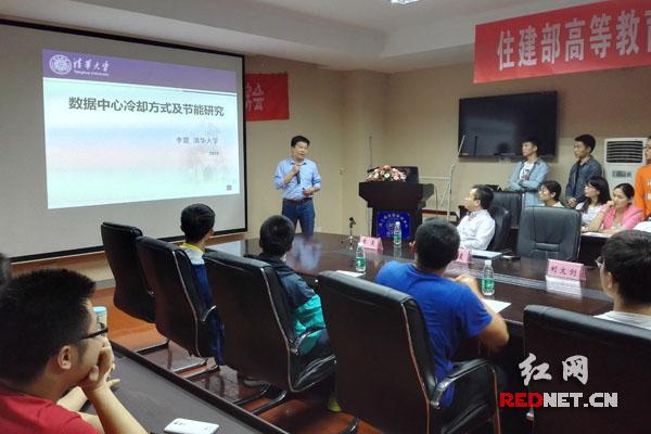 湖南大学土木工程学院举办数据中心节能