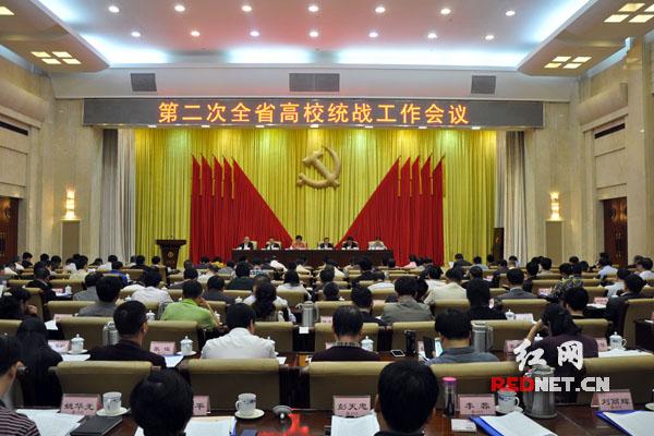 5月26日上午,第二次湖南省高校统战工作会议在长沙召开。