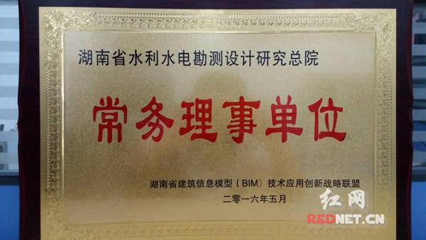 湖南省水利水电勘测设计研究院成为湖南省BIM技术应用创新战略联盟常务理事单位。