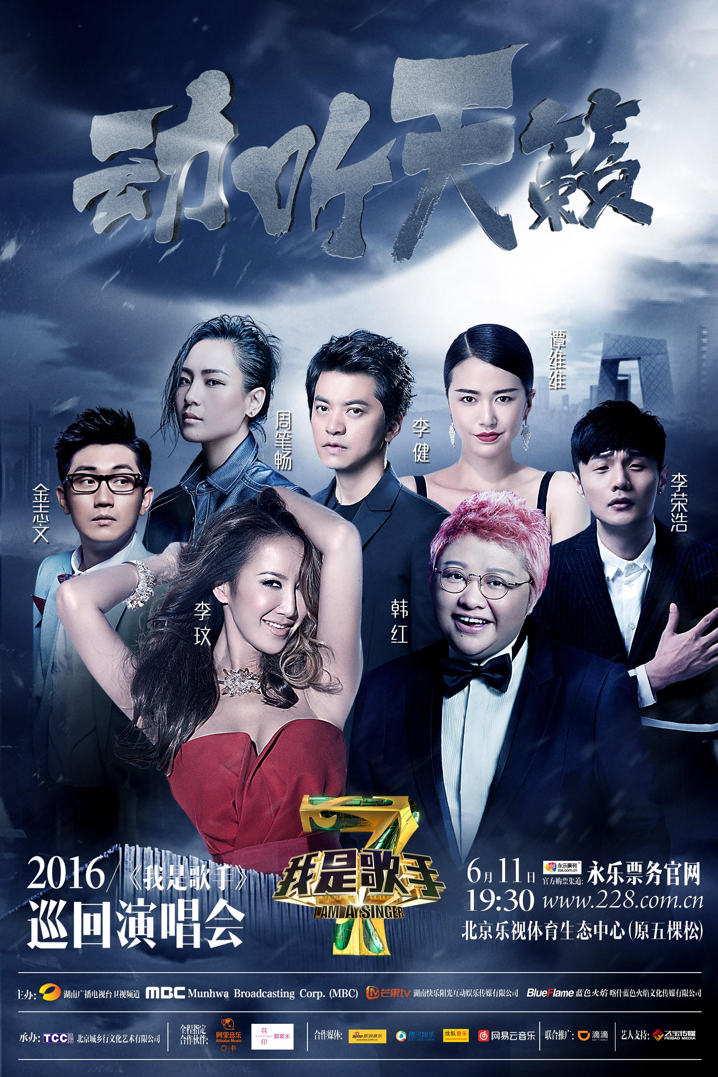 上周六晚,《我是歌手》巡回演唱会南昌站在南昌国际体育中心体育场图片