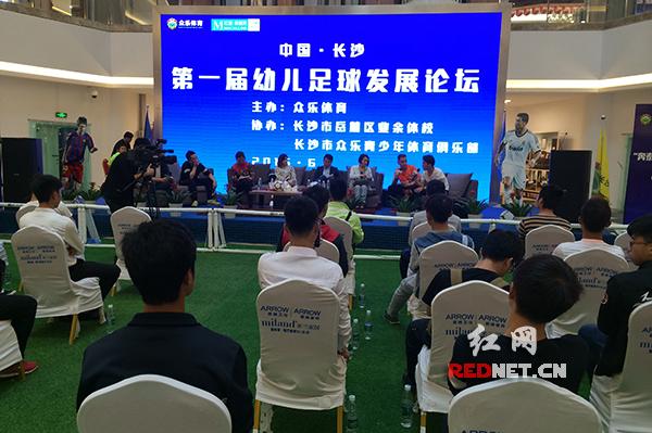 3日,中国·长沙2016第一届幼儿足球发展论坛召开。