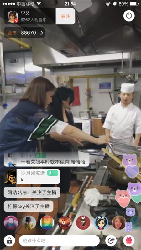 """厨房新人李艾为""""爱心一碗饭"""",一直播做菜"""