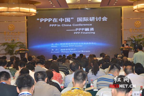 """财政部""""PPP在中国""""国际研讨会在长沙召开。"""