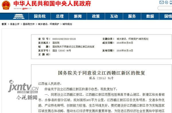 国务院批复江西同意设立赣江新区