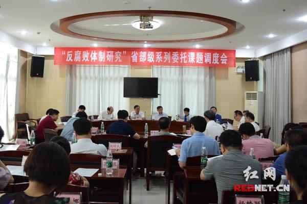 """6月19日,""""反腐败体制研究""""省部级系列重点委托课题调度会在湖南省社科院召开。"""