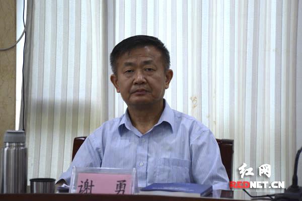 湖南省人大常委会副主任谢勇出席会议。