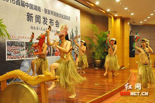新闻发布会开始之前的张家界民俗文化表演。