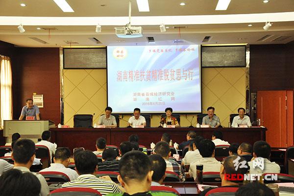 """6月20日下午,""""湖南精准扶贫精准脱贫思与行""""论坛在湖南省委党校举行。"""
