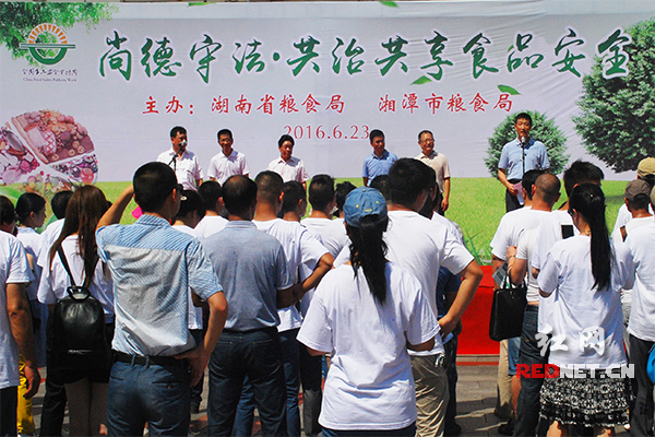 6月23日,由湖南省粮食局、湘潭市粮食局共同主办的粮油食品安全现场宣传咨询活动在湘潭市岳塘区莲城步行街举行。