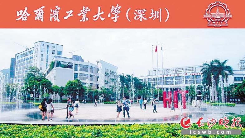 深圳校区招生政策与校本部完全相同,毕业生将获得与哈工大本部完全