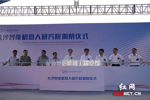 27日,长沙智能机器人研究院揭幕仪式在长沙雨花经济开发区举行。