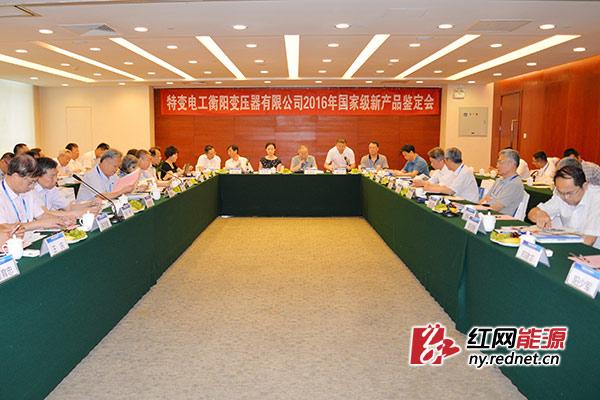 6月25日,特变电工衡阳变压器有限公司新产品鉴定会在北京召开