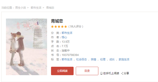 纪实类小说风靡网络 悟心著《青城恋》获好评