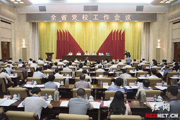 全省党校工作会议举行。