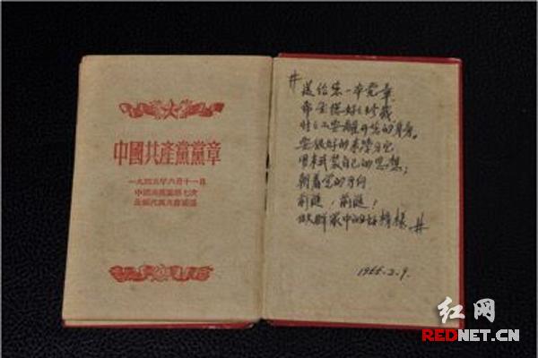 展出的1954年版《中国共产党章程》。