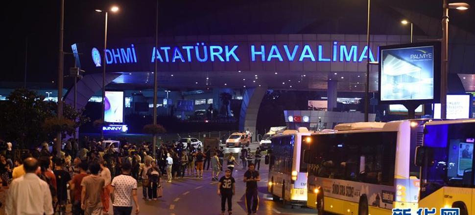 土耳其伊斯坦布尔阿塔图尔克国际机场遭遇自杀式爆炸袭击