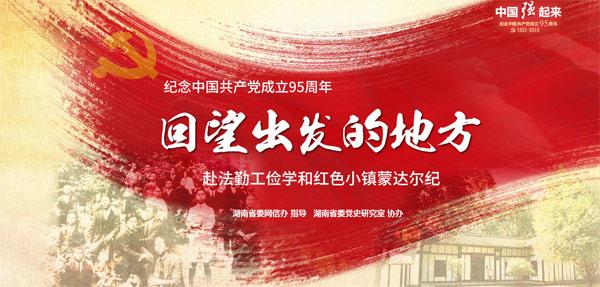 红网专题:回望出发的地方——赴法勤工俭学和红色小镇蒙达尔纪
