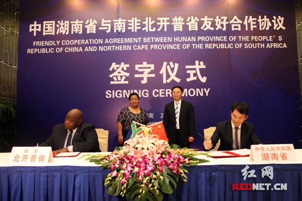 湖南与北开普省签署《中国湖南省与南非北开普省友好合作协议》现场。