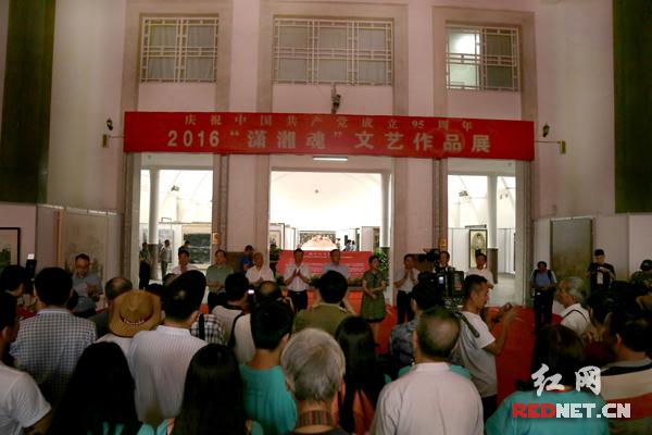 """""""庆祝中国共产党成立95周年2016'潇湘魂'文艺作品展""""开幕式在省展览馆举行。"""