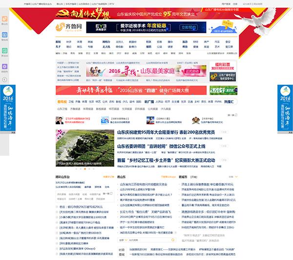 齐鲁网新版首页