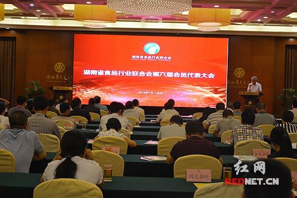 7月6日,湖南省食品行业联合会第六届会员代表大会在长沙召开。